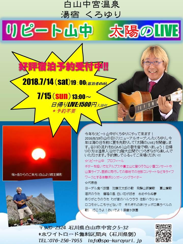 リピート山中太陽のコンサート 宿泊予約わずか