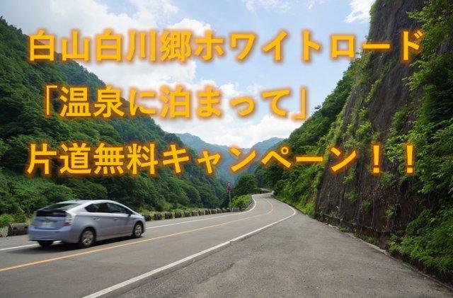 ホワイトロード片道無料キャンペーン