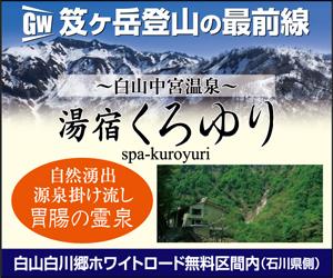 GW登山プラン 予約について